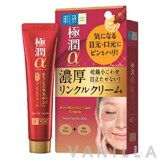 Hada Labo Gokujyun Alpha Lifting & Firming Wrinkle Care Cream